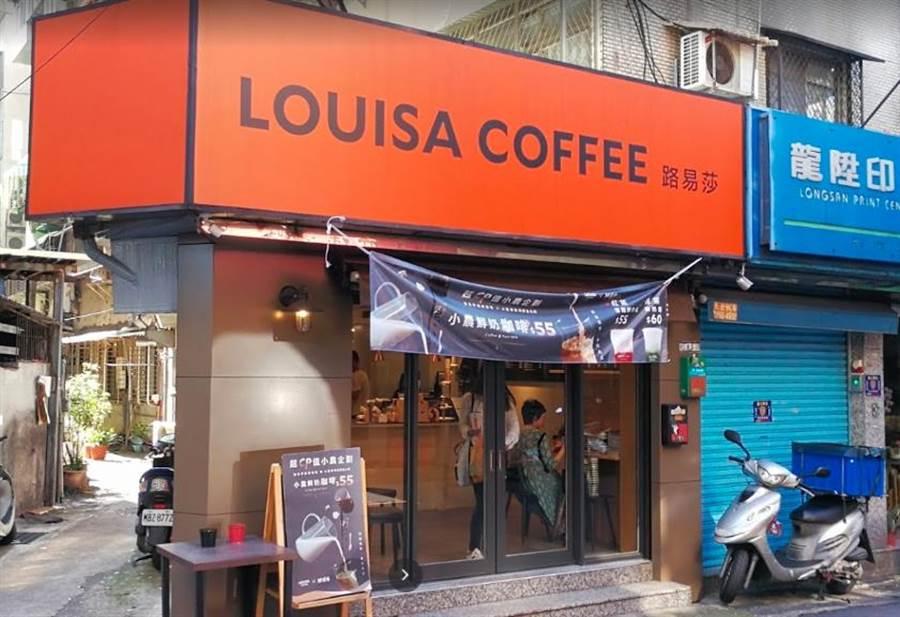 位於台北市松山區民生東路三段,在地經營長達13年的路易莎連鎖咖啡創始店驚傳歇業。(摘自googlemap)