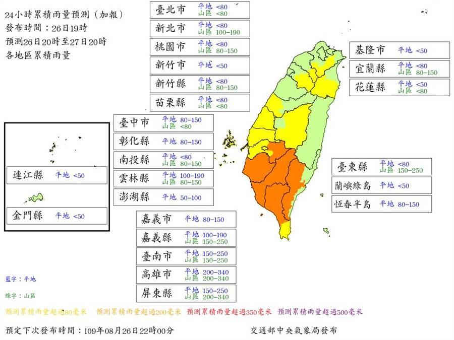 氣象局預估未來24小時高屏地區雨量最大值為340毫米,離放假標準僅差10毫米,引發網友聯想。 (圖/中央氣象局)