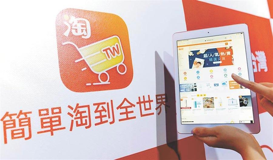 大陸電商龍頭阿里巴巴集團旗下電商平台「淘寶台灣」在台上線,透過品牌授權給克雷達台灣分公司經營。(資料照)