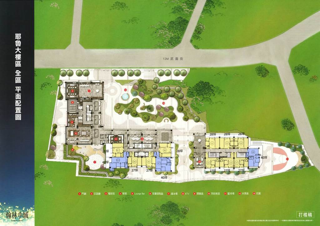 翰林小城1樓平面圖