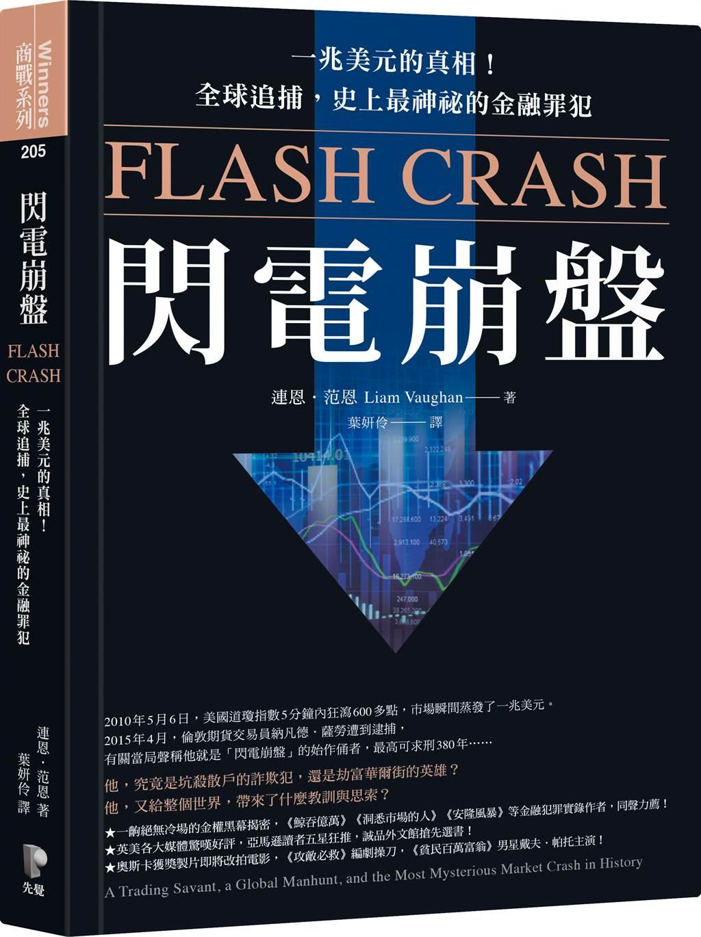 《閃電崩盤:一兆美元的真相!全球追捕,史上最神祕的金融罪犯》/先覺出版