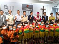 伯利恆兒童發展中心揭牌 副總統賴清德感念甘神父奉獻