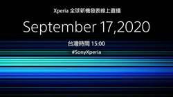 新機要來了 Sony Mobile預告9/17線上發表全新手機