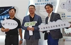 《電腦設備》宏碁AI辨識引擎新商機 跨界整合組國家隊