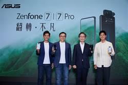 華碩ZenFone 7系列登場 5G加翻轉前後3鏡頭再搶攻市場