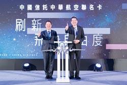 中國信託攜手中華航空 推出聯名卡