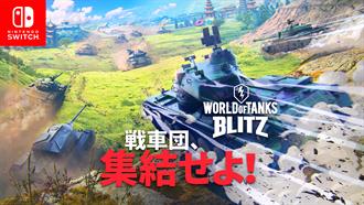《戰車世界》手遊版《戰車世界:閃擊戰》  將於任天堂Switch平台亮相