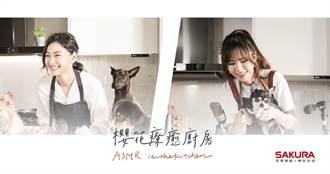 ASMR、寵物、料理一次滿足 櫻花廚房邀邵庭、鄧福如與愛犬氣音做菜