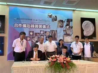 科博館與國研院海洋中心簽約合作 引進新顯微拍照系統