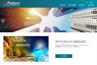 《金融》集保攜手4大研究機構 推多元ESG資訊服務