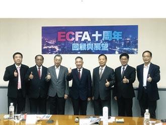 ECFA上路十年 早收續行有效