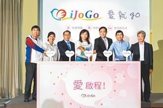 iJoGo愛就GO樂活平台 上線