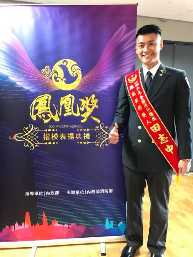 田志中2017年獲得消防楷模獎。(消防署提供)