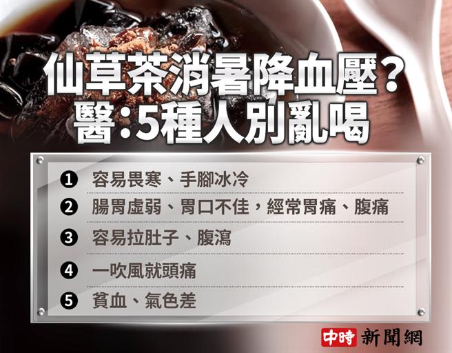 仙草茶消暑降血壓?醫:5種人別亂喝