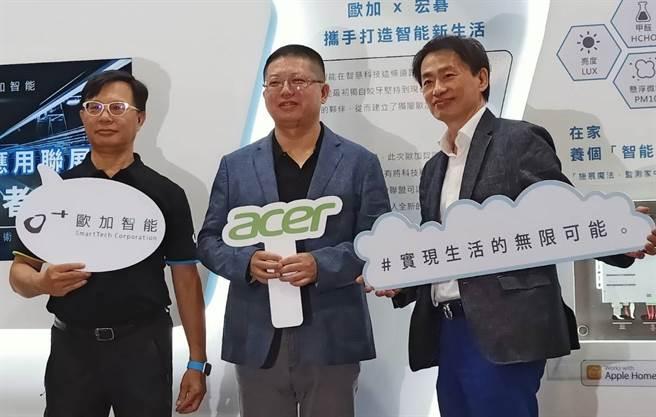 宏碁攜手歐加智能組國家隊進軍智慧住宅市場。(記者 任珮云攝)