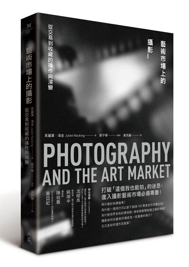 《藝術市場上的攝影──從交易到收藏的操作與演變》/典藏藝術家庭出版