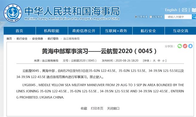 大陸再加一場黃海實彈軍事演習,連雲港海事局發出禁航通告。(圖/大陸海事局)