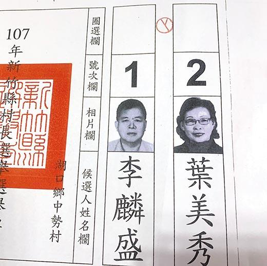 葉美秀認為,此張選票蓋印在被選舉人欄位邊緣,符合選舉實務手冊第16號圖例,不解為何被認定為無效選票。(葉美秀提供/莊旻靜新竹傳真)