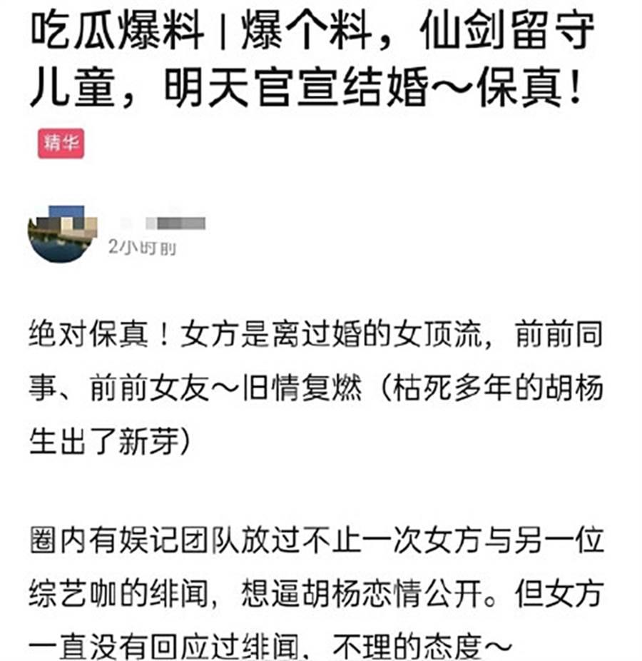 網友稱胡歌、楊冪要官宣結婚。(圖/翻攝自微博)