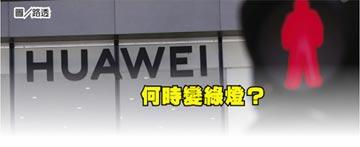 「華為新禁令」重創全球半導體產業 SEMI疾呼寬限120天