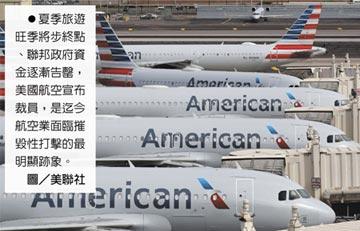 咬牙苦撐 美國航空將裁1.9萬人