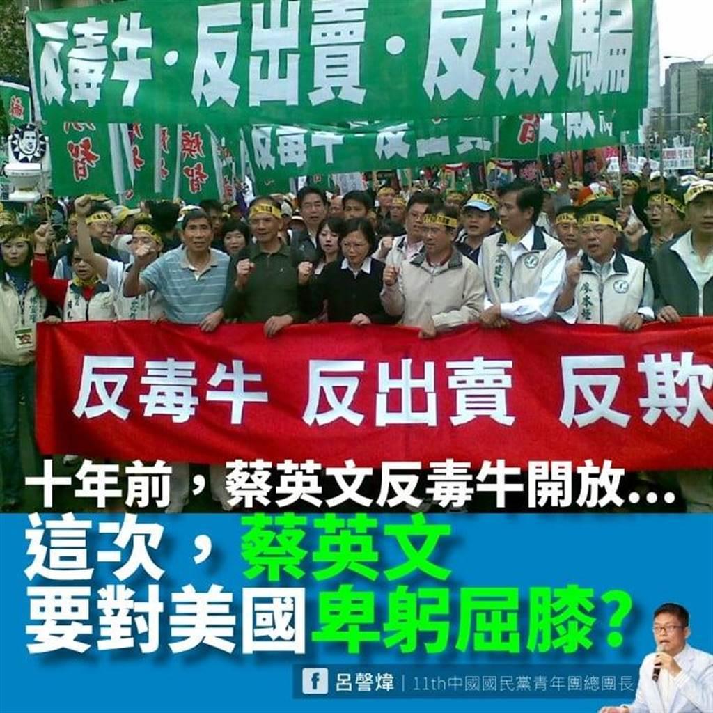 呂謦煒下午在臉書貼出民進黨過去參加反美牛大遊行照片。(摘自呂謦煒臉書)