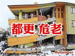 內政部修法「雙管齊下」促都市中高層危老屋改建