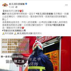 館長遭槍擊 新北消防發文:回來深蹲救台灣