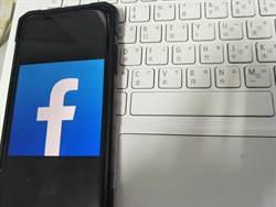 蘋果手機更新 臉書面臨數位廣告危機