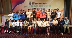 運動菁英育才計畫新年度名單公布 58位選手獲選