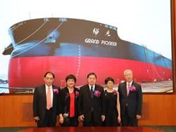 裕民首度「雲接船」!首艘32.5萬噸超大礦砂船 命名「裕元輪」