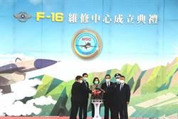 蔡總統28日親自出席F-16維修中心成立啟用儀式