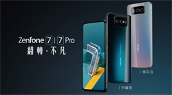 辣3C》三星Sony新機蓄勢待發 華碩ZF7搭翻轉三鏡頭先插隊