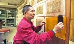 國圖館藏印證兩岸文化淵源