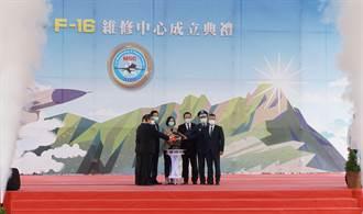 漢翔成立F-16維修中心 蔡英文:捍衛主權不是靠卑躬屈膝