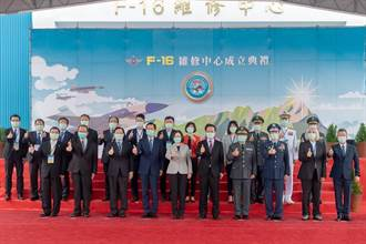 F-16維修中心成立 蔡英文:捍衛主權是靠堅實國防