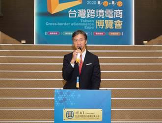 疫情下尋覓商機 台灣跨境電商博覽會開幕