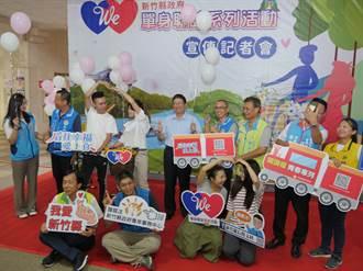 單身看這裡 竹縣府未婚聯誼10月17日雙鐵遊