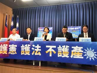 黨產條例「合憲」 國民黨批:中華民國憲政秩序與司法最黑暗的一天