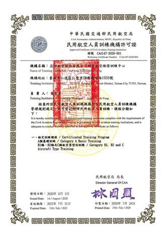 亞航獲頒民用航空人員訓練機構許可證