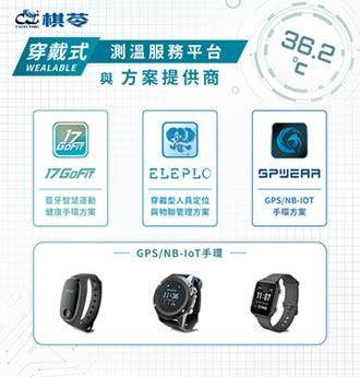 棋苓NB-IoT手環 可連續監測體溫