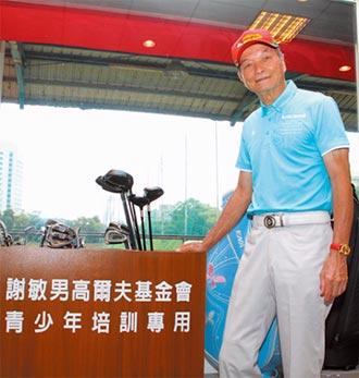 培育青少年 + 為長春選手謀福利 謝敏男高爾夫基金會每年辦賽不輟