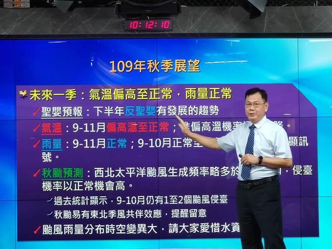 中央氣象局今天發布「秋季展望」指出,預估秋季颱風生成會會較平均值略多。(林良齊攝)