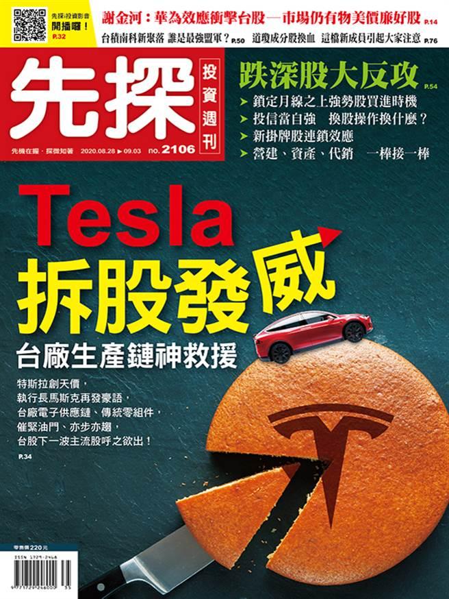 《先探投資週刊》第2106期