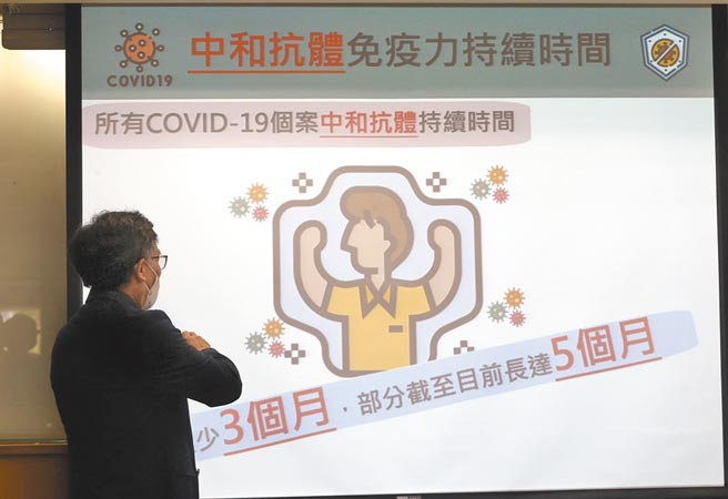 彰化縣抗體血清調查報告記者會中,台大公共衛生學院教授陳秀熙表示調查中發現,確診者全數都有中和抗體,且評估抗體免疫力至少有3到5個月的持續力,這對台灣疫苗發展能有極大的參考價值。(姚志平攝)