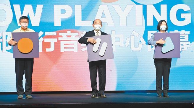 蔡英文總統(右)出席北部流行音樂中心開幕儀式,偕同台北市長柯文哲(左起)及行政院長蘇貞昌。(鄭任南攝)