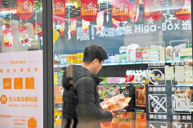 自助售貨行業快速發展,圖為遼寧瀋陽市民在無人售貨超市購物。(中新社資料照片)