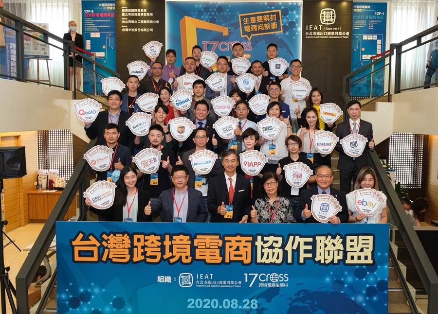 台北市進出口公會號召31家全鏈路服務商,宣布成立「台灣跨境電商協作聯盟」,組成全台最大跨境電商顧問與服務團隊,帶動企業在跨境電商更全面的發展。(IETA提供/黃慧雯台北傳真)