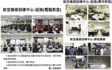 亞航航空維修訓練中心具一站式優勢