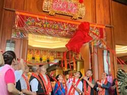 臺北聖興天后宮愛心物資捐贈儀式